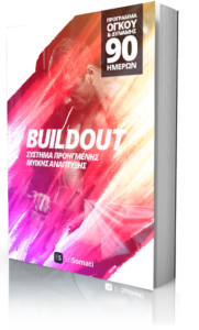 buildout book-cover-3d