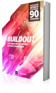 buildout-book