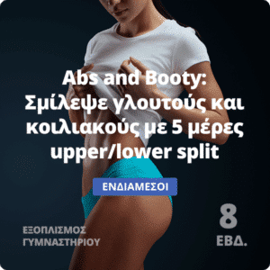 Abs And Booty - Πρόγραμμα γυμναστικής για γυναίκες