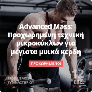 Advanced Mass - Πρόγραμμα όγκου για προχωρημένους 5 ημερών