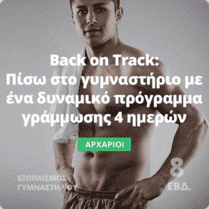 Back on Track - Δυναμικό πρόγραμμα γράμμωσης 4 ημερών