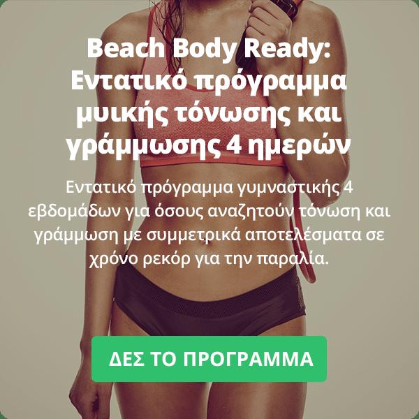 Beach Body πρόγραμμα γυμναστικής