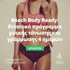 Beach Body Ready - Πρόγραμμα γράμμωσης για το καλοκαίρι