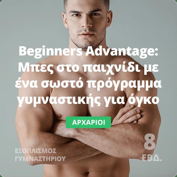Beginners Advantage: πρόγραμμα γυμναστικής για όγκο 4 ημερών