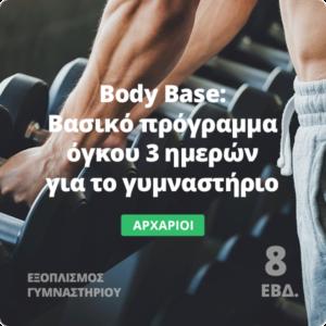 Body Base - πρόγραμμα όγκου 3 ημερών