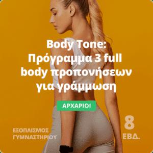 Body Tone - Πρόγραμμα full body για γράμμωση και μυική τόνωση