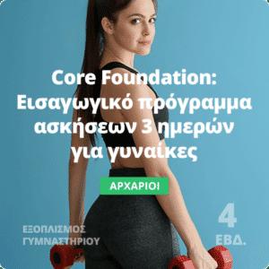 Core Foundation - Εισαγωγικό πρόγραμμα ασκήσεων για γυναίκες