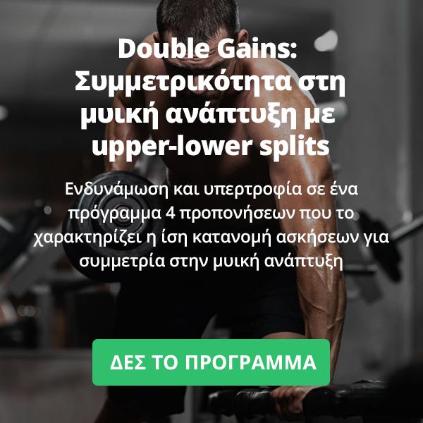 Double Gains πρόγραμμα γυμναστικής