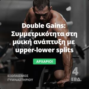 Double gains - Πρόγραμμα 4 ημερών | Ensomati Fitpro