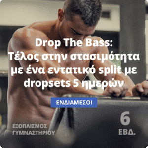 Drop the Bass - Πρόγραμμα όγκου 5 ημερών