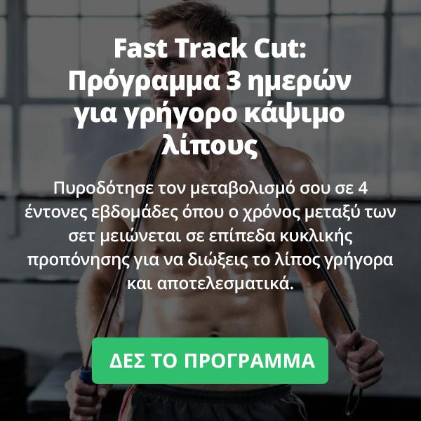Fast Track Cut πρόγραμμα γυμναστικής
