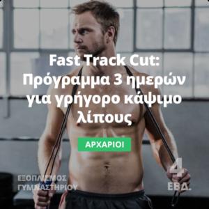 Fast Track Cut Πρόγραμμα για κάψιμο λίπους- Ensomati Fitpro