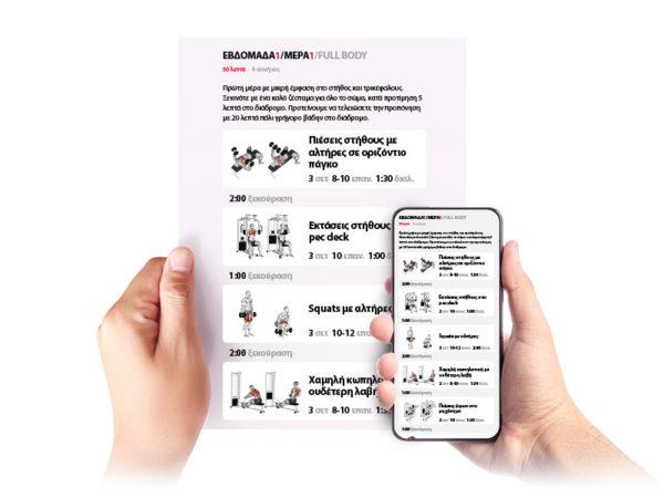 Πρόγραμμα γυμναστικής στο κινητό ή τυπωμένο σε χαρτί