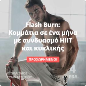 Flash Burn - Πρόγραμμα διαλειμματικής προπόνησης και κυλικής για γράμμωση