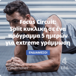 Focus Circuit - Πρόγραμμα κυκλικής προπόνησης