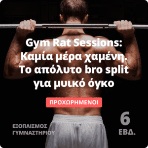 Gym Rat Sessions - Πρόγραμμα 6 ημερών για μυικό όγκο