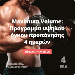 Maximum Volume: Πρόγραμμα υψηλού όγκου προπόνησης 4 ημερών