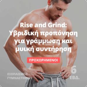 Rise and Grind - Υβριδική προπόνηση για γράμμωση και μυική συντήρηση
