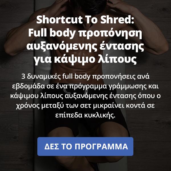 Shortcut to Shred πρόγραμμα γυμναστικής