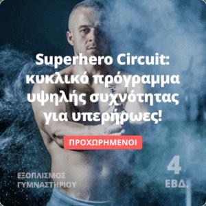 Superhero Circuit - κυκλικό πρόγραμμα υψηλής συχνότητας Ensomati Fitpro