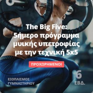 The Big Five - 5ήμερο πρόγραμμα μυικής υπερτροφίας