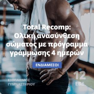 Total Recomp - Πρόγραμμα γυμναστικής για γράμμωση 4 ημερών