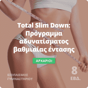 Total Slim Down - Πρόγραμμα αδυνατίσματος για γυναίκες