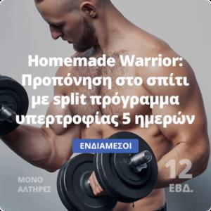 Προπόνηση στο σπίτι με split πρόγραμμα υπερτροφίας 5 ημερών: Homemade Warrior