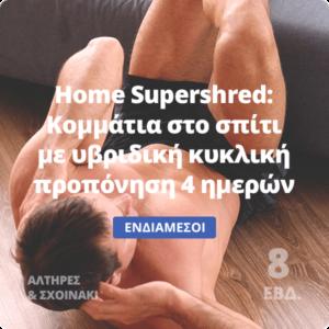 Home Supershred - Πρόγραμμα ασκήσεων για κάψιμο λίπους από το σπίτι