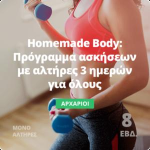Πρόγραμμα ασκήσεων με αλτήρες Homemade Body