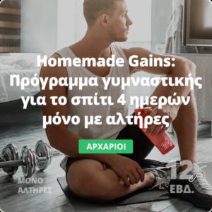Πρόγραμμα γυμναστικής για το σπίτι 4 ημερών μόνο με αλτήρες: Homemade Gains