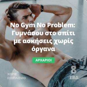 Νο Gym No Problem - Γυμνάσου στο σπίτι με ασκήσεις χωρίς όργανα