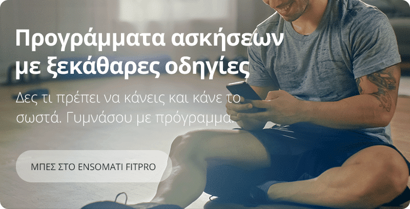πρόγραμμα 5 ημερών για γράμμωση μπες στο ensomati fitpro