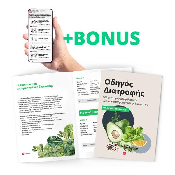 Bonus Οδηγός Διατροφής